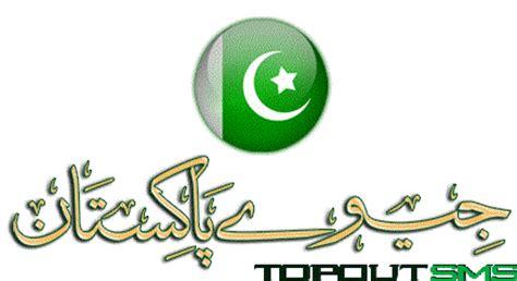 Search Results of ESSAY YOUM E AZADI IN URDU - UrduMazacom